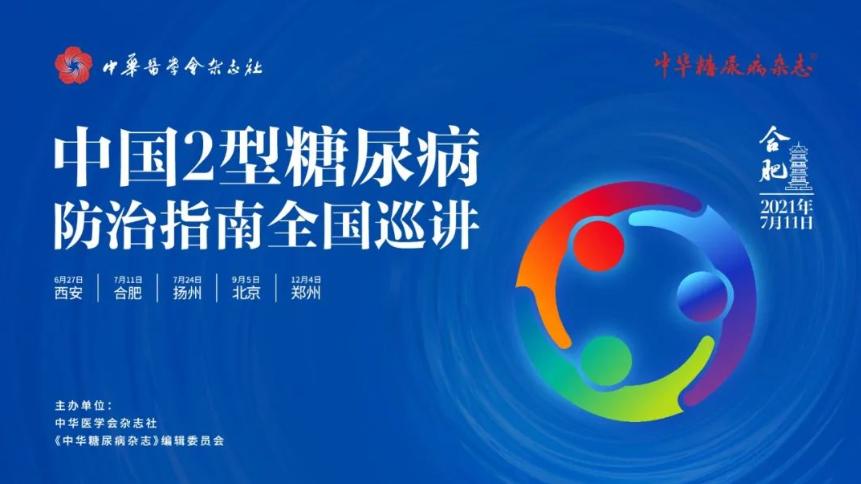 【邀请函】中国2型糖尿病防治指南全国巡讲—合肥站