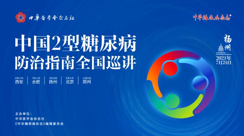 【延期通知】中国2型糖尿病防治指南全国巡讲—扬州站